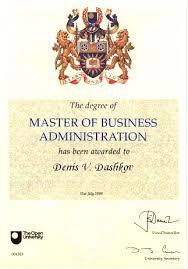 Дипломы зарубежных программ МВА в России Диплом МВА open university business school uk