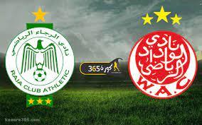نتيجة مباراة الوداد والرجاء الرياضي اليوم في الدوري المغربي