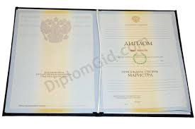 Купить диплом магистра Только качественные дипломы  Диплом магистра 2010 2011 года