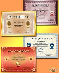 diploma psd templates for print in high quality  psd templates certificates and diploma for greetings and rewarding