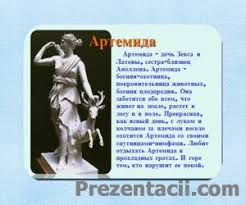 Презентация Культура Древней Греции презентации по МХК Религия Древней Греции