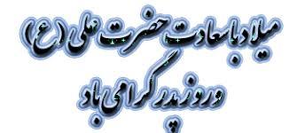 Image result for ولادت حضرت امام علی