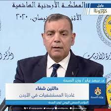 """وزارة الصحة الأردنية Twitter वर: """"د. سعد جابر / وزير الصحة: حالتين شفاء  غادرتا المستشفيات في الأردن #صحتك_بتهمنا #فيروس_كورونا #الأردن #خليك_بالبيت  #كورونا_الأردن #كوفيد_19_الأردن… https://t.co/mXHzDEry73"""""""
