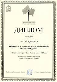 ГК Нордавинд награждена дипломом губернатора Московской области  ГК Нордавинд награждена дипломом Губернатора Московской области i степени