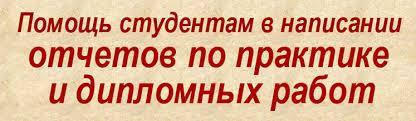ru помощь студентам в прохождении практики Отчет по практике  Помощь студентам в написании отчетов по практике и дипломов