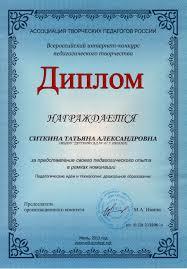 Давайте познакомимся  России за предоставление своего педагогического опыта в рамках номинации Педагогические идеи и технологии дошкольное образование июль 2013 г