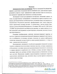 ответственности по договору поставки Функции ответственности по договору поставки