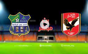 بث مباشر | مشاهدة مباراة الاهلي ومصر المقاصة في الدوري المصري - ميركاتو
