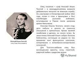 Презентация на тему Лев Николаевич Толстой в юности зрелости  7 Николай