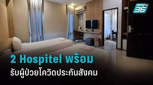 2 โรงแรมเปิด Hospitel รองรับผู้ป่วยโควิด-19 สิทธิประกันสังคม : PPTVHD36