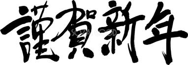 年賀状 毛筆デザイン文字謹賀新年横1行やわらかい 無料イラスト