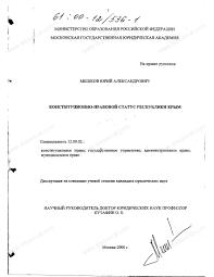 Диссертация на тему Конституционно правовой статус Республики  Диссертация и автореферат на тему Конституционно правовой статус Республики Крым