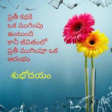 Good Morning Images Telugu Free Download Pungii