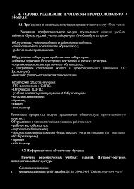 Отчет по практике пм документирование хозяйственных операций  ДОКУМЕНТИРОВАНИЕ ХОЗЯЙСТВЕННЫХ ОПЕРАЦИЙ И ВЕДЕНИЕ БУХГАЛТЕРСКОГО УЧЕТА ИМУЩЕСТВА ОРГАНИЗАЦИИ Для специальности 38 Отчет по практике Документирование