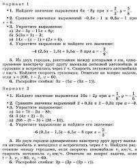Рабочая программа по алгебре класс  Контрольная работа № 1 hello html m6c666054 jpg