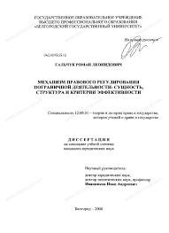 Диссертация на тему Механизм правового регулирования пограничной  Диссертация и автореферат на тему Механизм правового регулирования пограничной деятельности в Российской Федерации сущность