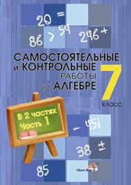 и контрольные работы по алгебре класс В частях Часть  Самостоятельные и контрольные работы по алгебре 7 класс В 2 частях Часть 1