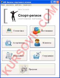 АИС Магазин спортивного питания ado ms sql server  Дипломная работа ВКР delphi