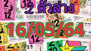 2 ตัวล่าง เลข-เด็ด เลขเด็ดงวดหน้า 16/05/64 #สูตรคำนวณหวย #หวยเด็ด - YouTube