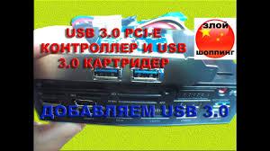 Добавляем USB 3.0 в Компьютер - USB 3.0 PCI-E <b>Контроллер</b> и ...