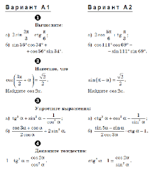 Контрольная работа по теме Тригонометрические функции  Программа по алгебре и началам математического анализа