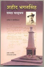 bhagat singh study chaman lal marathi collection of bhagat singh marathi collection of bhagat singh documents