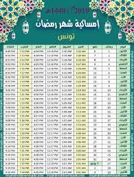 وقت صلاة الفجر في رمضان 2020
