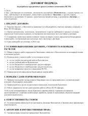 Права и обязанности сторон договора строительного подряда   дневник отчет по практике ветеринария на ферме