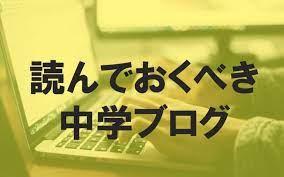 中学 受験 ブログ 2021