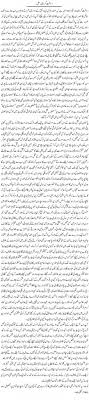 essay on terrorism in dehshat gardi column by javed chaudhry urdu essay on terrorism in dehshat gardi column by javed chaudhry