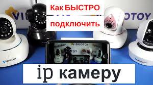 Как подключить <b>IP</b> - WiFi <b>камеру Vstarcam</b> HD к интернету? <b>IP</b> ...
