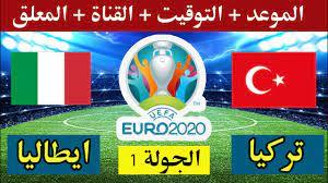 موعد مباراة ايطاليا وتركيا القادمة في كأس أمم اوربا والقنوات الناقلة -  YouTube