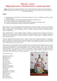Тематическая контрольная работа в формате ФГОС по русскому Мастер класс Обрядовая кукла Птица Радость своими руками