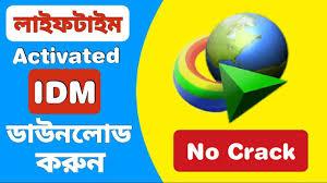 It's full offline installer standalone setup of idm. How To Install Idm 2020 Free Internet Download Manager Full Version Bangla Em Tech Bd Facebook Video Management Version