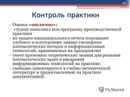 Презентация на тему Производственная практика v курс ГОУ ВПО  23 Оценка