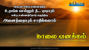 Positive Thoughts In Tamil Pdf