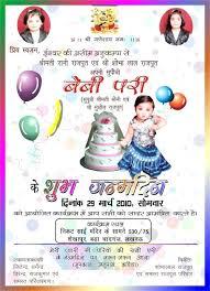 unique birthday invitation es in marathi