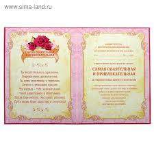 Диплом Самой обаятельной и привлекательной Купить по  75 90 руб