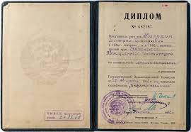 Диплом Манохина Д Г об окончании КАИ по специальности  Диплом Манохина Д Г об окончании КАИ по специальности самолётостроение 25 августа 1942