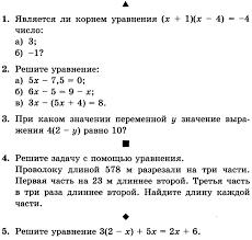Текст Контрольная работа № Уравнения с одной переменной  Текст Контрольная работа №2 Уравнения с одной переменной 7 класс алгебра ФГОС