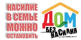 Профилактика насилия в семье | Ветковский районный исполнительный комитет