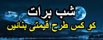 Shab E Barat 2019 Dua And Things To Do On The Night Of 15