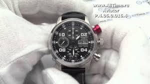 Обзор. <b>Мужские</b> наручные <b>часы Aviator P</b>.<b>4.06.0.016</b>.4 - YouTube