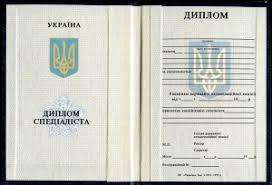 Заказать диплом в Екатеринбурге недорого dip1996 Диплом ВУЗа республики Украина после 1996 года