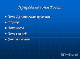 Презентация на тему Окружающий мир Тема Природные зоны России  2 Окружающий мир Тема Природные зоны России 4 класс Беспалова Л В