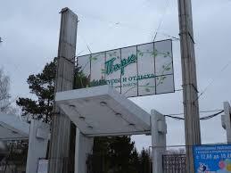 Контрольно счетная палата проверит главный парк Омска