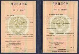 Купить диплом ВУЗа Казахской ССР старого образца Казахский диплом ВУЗ 1990 пустой бланк