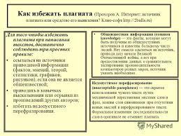 Презентация на тему Основы научно исследовательской деятельности  4 Как