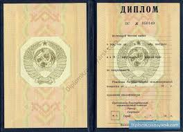 Купить диплом в Красноярске Диплом ВУЗа СССР дол 1996г