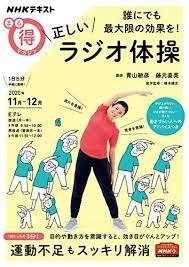 ラジオ 体操 12